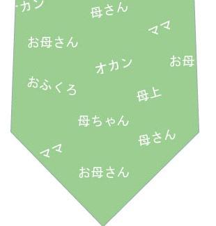 お母さんの呼び方ネクタイ(黄緑)の写真