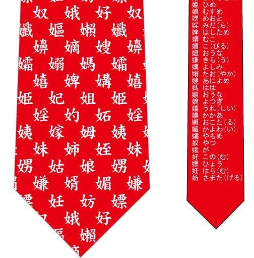 女へんの漢字ネクタイ(赤)の写真