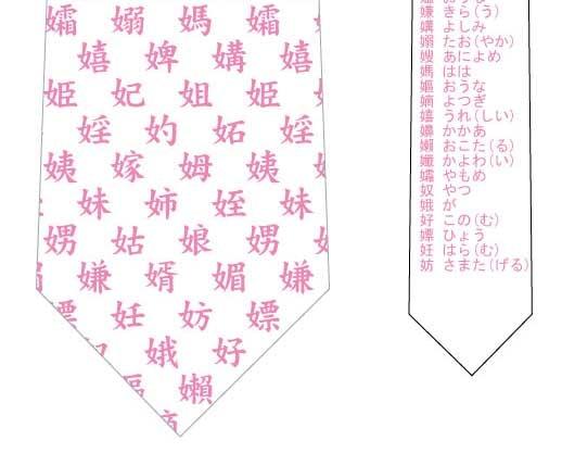 女へんの漢字ネクタイ(白)の写真