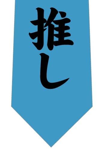 推しネクタイ(青)の写真