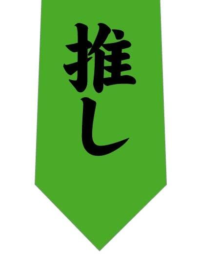 推しネクタイ(緑)の写真