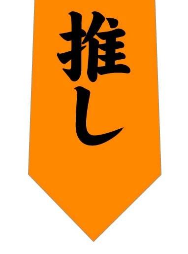 推しネクタイ(橙)の写真