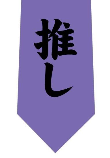 推しネクタイ(紫)の写真