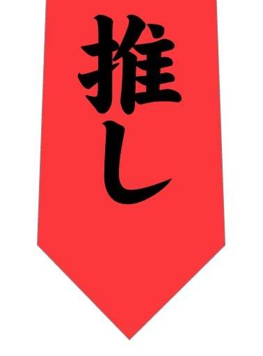 推しネクタイ(赤)の写真
