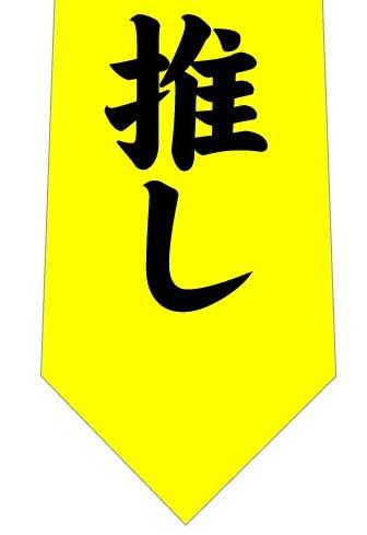 推しネクタイ(黄色)の写真