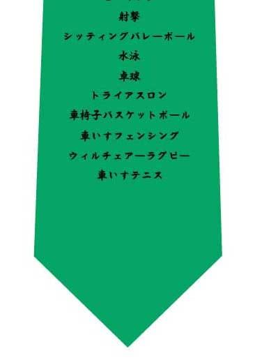 リオパラリンピックで日本が出場する種目一覧ネクタイの写真