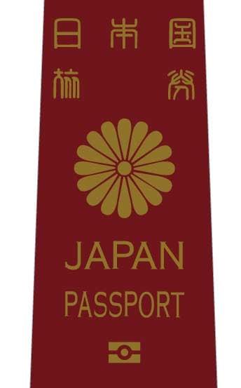 パスポートネクタイ(10年)の写真