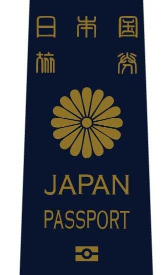 パスポートネクタイ(5年)の写真