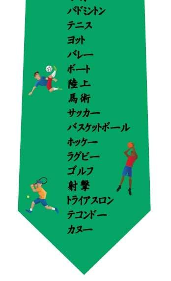 リオオリンピックで日本が出場する種目一覧ネクタイの写真