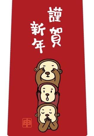 申年ネクタイ(謹賀新年・エンジ)の写真