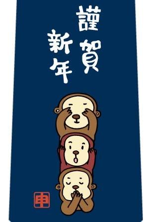 申年ネクタイ(謹賀新年・紺)の写真