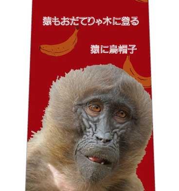 猿のことわざネクタイの写真