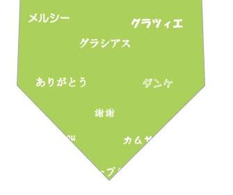世界のありがとうネクタイ(黄緑)の写真