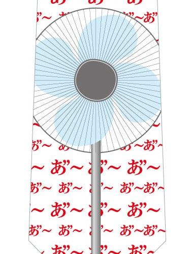 扇風機ネクタイの写真