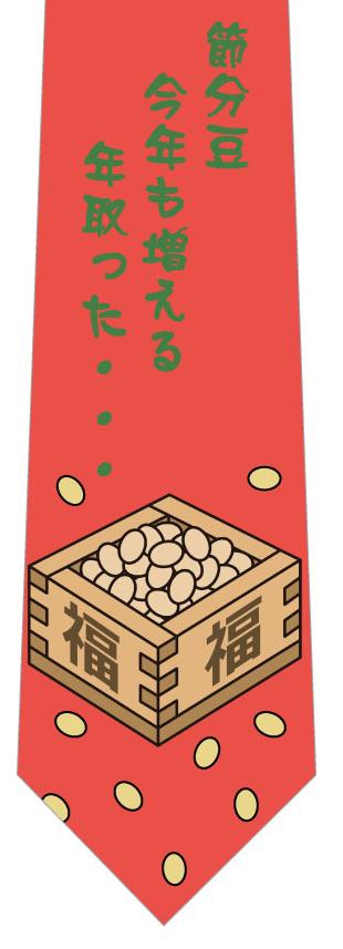 節分豆でしみじみネクタイの写真