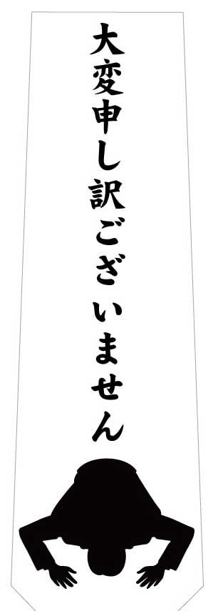 プ謝罪ネクタイ(白)の写真