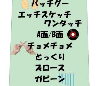 昭和の言葉ネクタイ(黄緑)の写真
