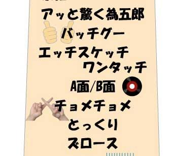 昭和の言葉ネクタイ(オレンジ)の写真