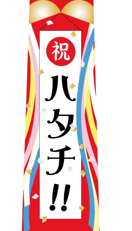 祝ハタチネクタイ(くす玉)の写真
