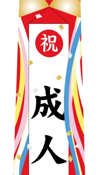 祝成人ネクタイ(くす玉)の写真