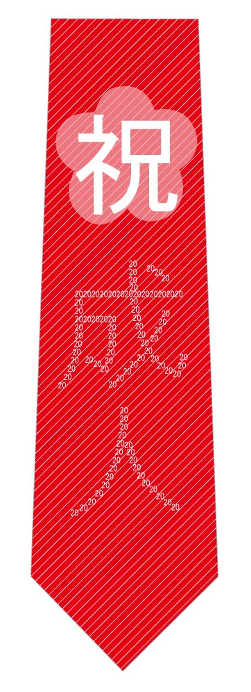祝成人ネクタイ(赤)の写真