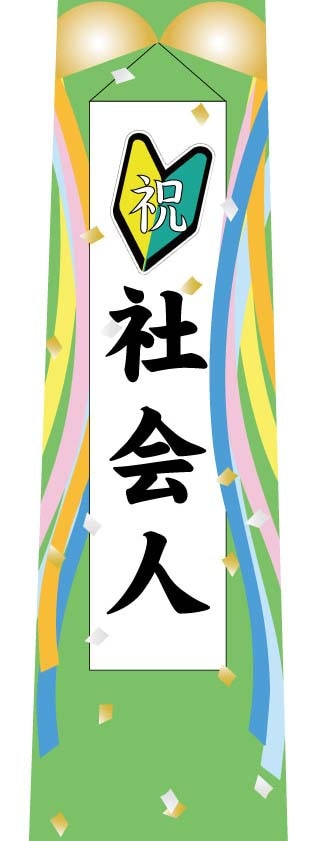 「祝社会人ネクタイ(くす玉)」の写真