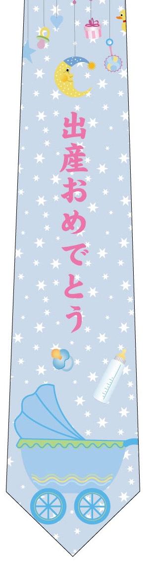 出産おめでとうネクタイ(水色)の写真