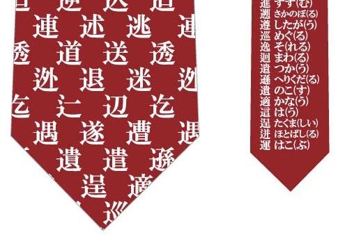 しんにょうの漢字ネクタイ(文字白)の写真