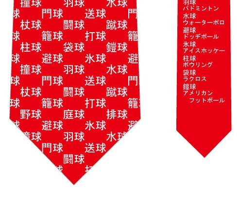 スポーツ漢字ネクタイ(赤)の写真