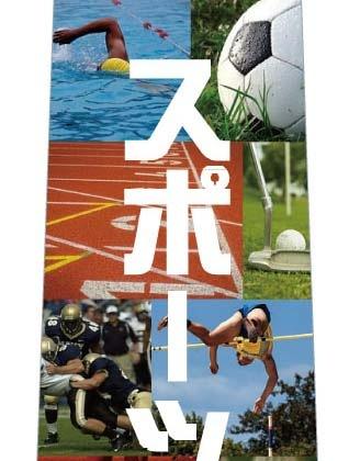 スポーツ庁ネクタイの写真