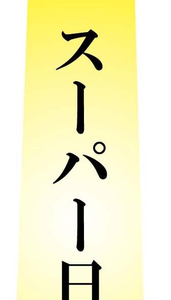 スーパー日本人ネクタイの写真