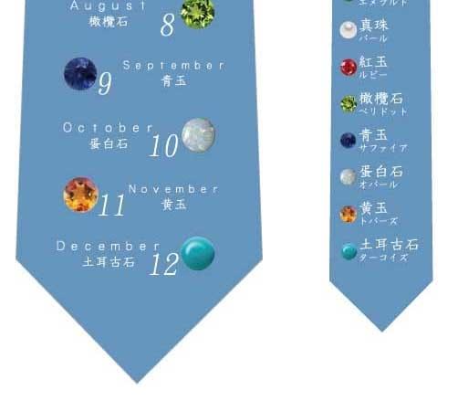 誕生石ネクタイ(浅いブルー)の写真