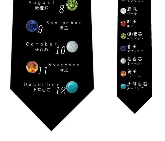 誕生石の漢字ネクタイ(黒)の写真