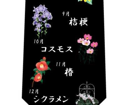 12か月誕生花ネクタイ(黒)の写真