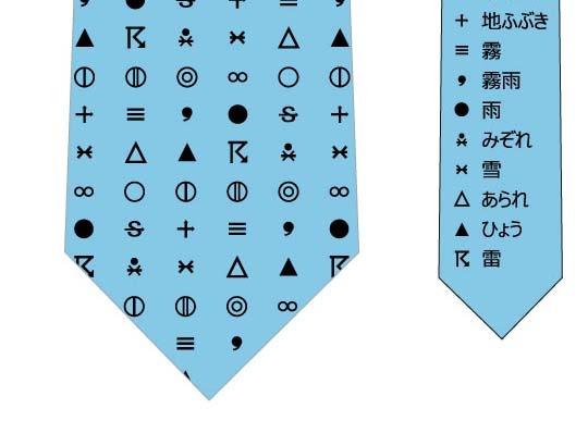天気記号ドットネクタイ(水色)の写真