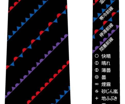 天気記号ネクタイ(黒)の写真