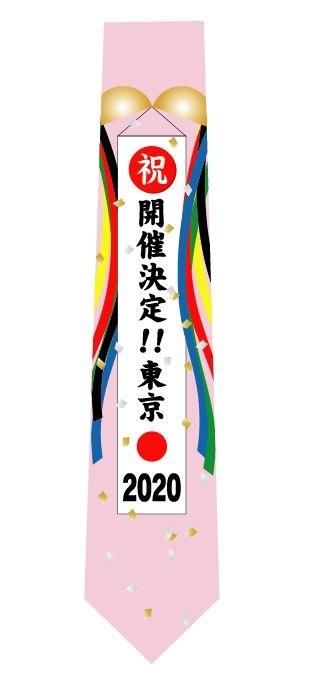 東京2020お祝いネクタイ(ピンク)の写真