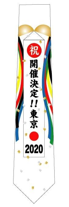 東京2020お祝いネクタイ(白)の写真