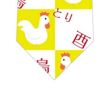 鳥とり酉ネクタイ(黄白)の写真