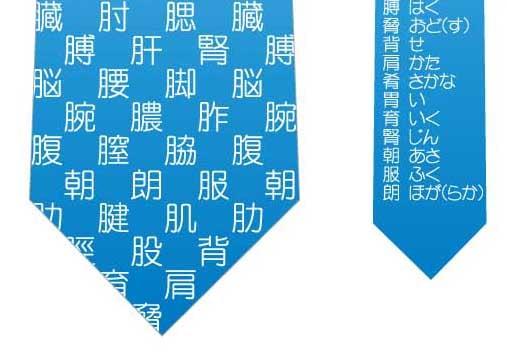 月へん・肉月の漢字ネクタイ(青系)の写真