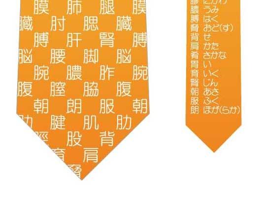 月へん・肉月の漢字ネクタイ(黄色系)の写真