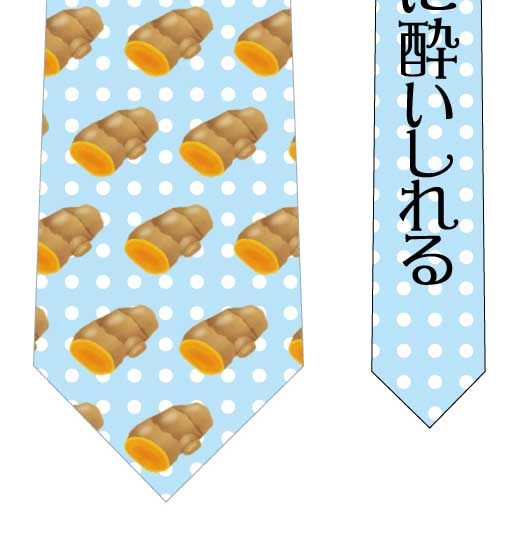 柿ネクタイの写真