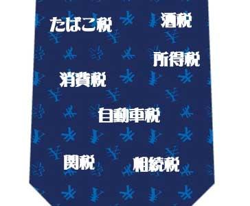 税ネクタイ(紺)の写真