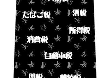 税ネクタイ(黒)の写真