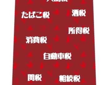 税ネクタイ(エンジ)の写真