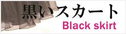 黒いスカート
