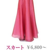 スカート ¥6,800〜