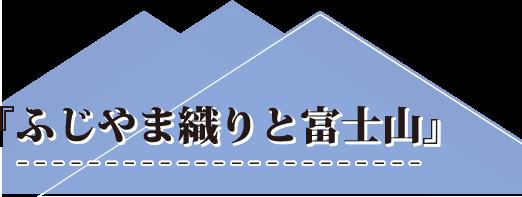 ふじやま織りと富士山