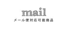 メール便対応可能商品