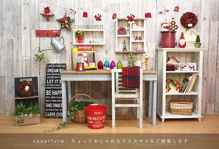 cheerfulは、ちょっとおしゃれなクリスマスをご提案します